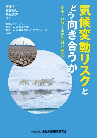J-to-E translation of the book on Climate Change Risks and adaptation