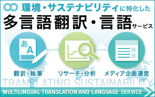 環境・サステナビリティに特化した多言語翻訳・言語サービス