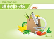 supermarkets-ranking-2010.jpg