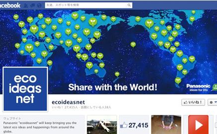 海外向けFacebookページ運用