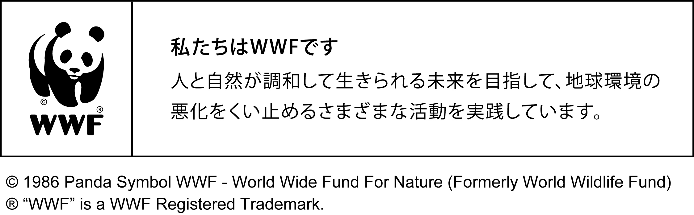 WWF_Boilerplate_(C)(R)