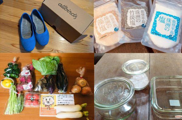 allbirdsのバレエシューズ、珠洲の塩、野菜セット、WECKのガラス容器